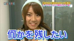 110508 Shin Domoto Kyoudai.mp4_snapshot_02.39_[2013.11.14_09.51.54]