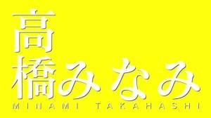 AKB48 高橋みなみ×メガネの愛眼 「ガンガンアイガン」 _ AKB48[公式].mp4_snapshot_00.34_[2016.02.02_01.23.55]