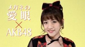 AKB48 高橋みなみ×メガネの愛眼 「ガンガンアイガン」 _ AKB48[公式].mp4_snapshot_00.40_[2016.02.02_01.24.40]