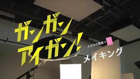 高橋みなみ・横山由依・高橋朱里「ガンガンアイガン」メイキング映像公開! _ AKB48[公式].mp4_snapshot_00.01_[2016.02.02_01.32.44]